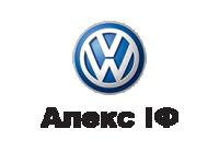 «Алекс-ИФ» - официальный дилер Volkswagen в Ивано-Франковске #1