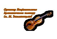 Orkiestra Narodowego Teatru Dramatycznego nazwany po Maria Zankovetska #1