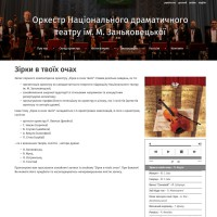 The new website of the Orchestra of the National drama theatre named after M. Zankovetska #3