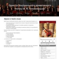 Обновлённый сайт оркестра Национального драматического театра им. М. Заньковецкой #3