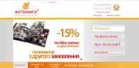 """Strona internetowa """"Fotoksiążka +"""" #4"""