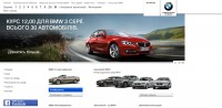 BMW Showroom Lviv | Aria Motors #1