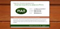 Интернет-магазин «РИАЛ» #4