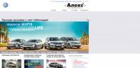 Новий сайт для львівського Volkswagen #3