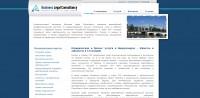 Сайт «Бизнес Юридическое консультирование» #4