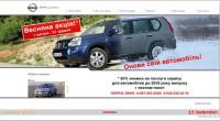 """Strona internetowa dla dealera """"Nissan"""" #2"""