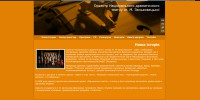 Website of the Orchestra of the National drama theatre named after M. Zankovetska #3