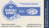 Лого и визитка для «Панська Комора» #2