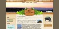 """Strona alpejskiego hotelu """"Kovcheg"""" #1"""