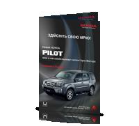 """Materiały POS dla """"Honda"""" (2008 - 2009) #5"""