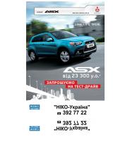 POS матеріали для Mitsubishi (2010-2011) #6