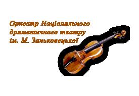 Оркестр Национального драматического театра им. М. Заньковецкой #1