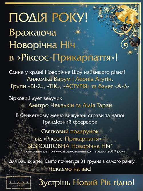 """POS материалы для """"Rixos"""" (2010 - 2011) #6"""