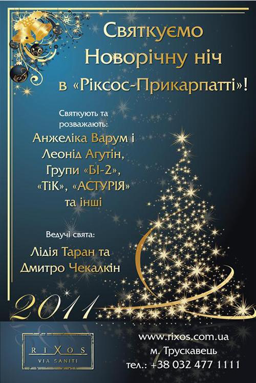 """POS матеріали для """"Rixos"""" (2010 - 2011) #7"""