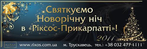 """POS материалы для """"Rixos"""" (2010 - 2011) #1"""