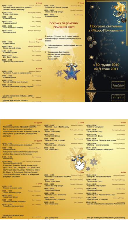 """POS матеріали для """"Rixos"""" (2010 - 2011) #5"""
