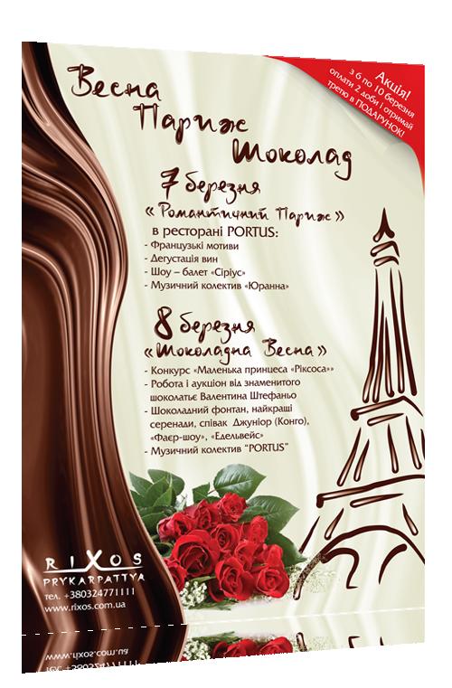 """POS матеріали для """"Rixos"""" (2010 - 2011) #11"""