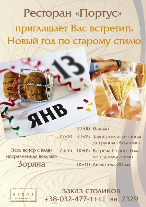 """POS материалы для """"Rixos"""" (2010 - 2011) #10"""