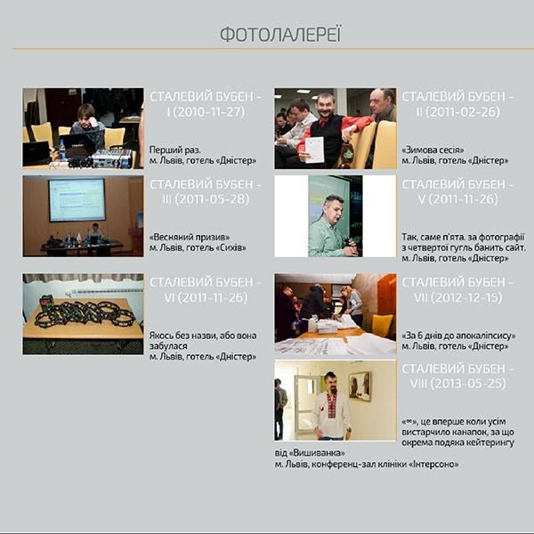 Оновлена версія сайту конференції «Сталевий Бубен» #1