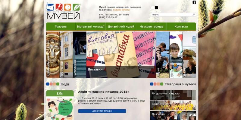 Сайт львовского государственного природоведческого музея #3