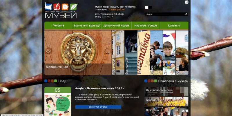 Сайт львівського державного природознавчого музею #4