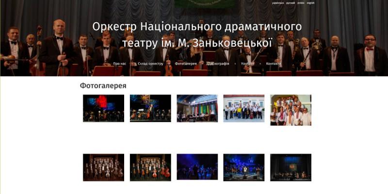 Обновлённый сайт оркестра Национального драматического театра им. М. Заньковецкой #4