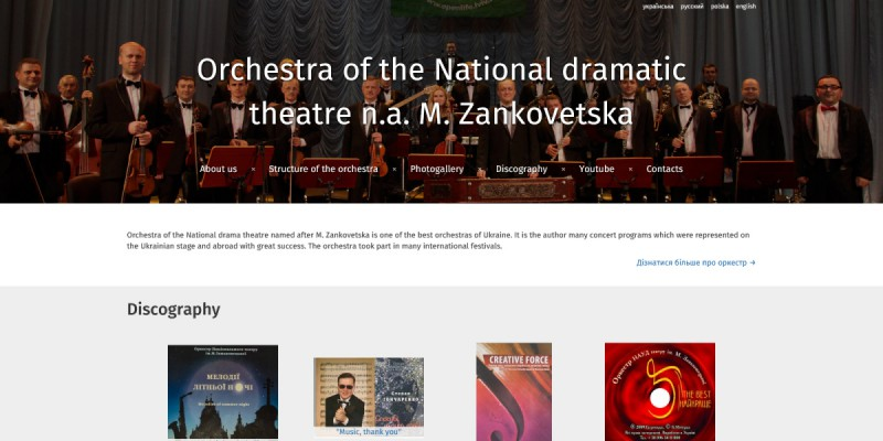Обновлённый сайт оркестра Национального драматического театра им. М. Заньковецкой #2