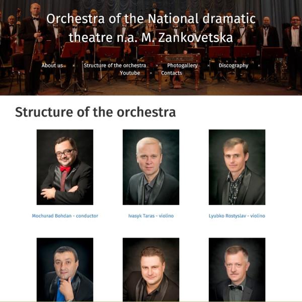 Обновлённый сайт оркестра Национального драматического театра им. М. Заньковецкой #1