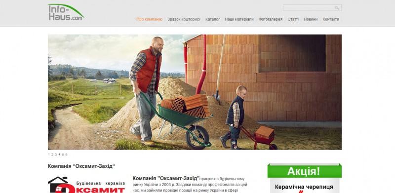 """Веб-сайт """"Оксамит-Захід"""" #4"""