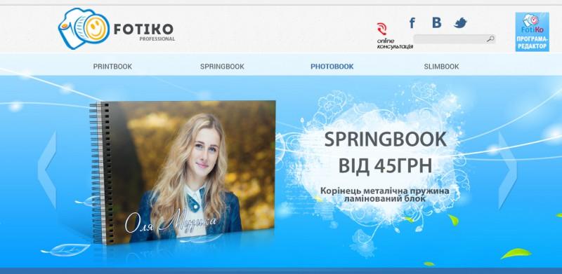 Сайт FotіKo Professional #4