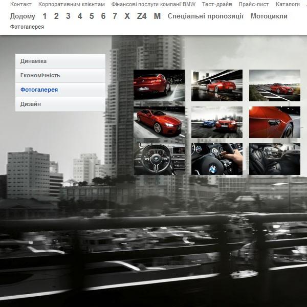 Автосалон BMW Львов | Ария Моторс #4