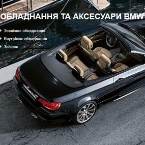 Автосалон BMW Львів | Арія Моторс #3