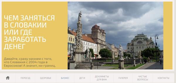 """Website """"slovakiago.com"""" #2"""