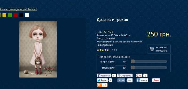 Інтернет-магазин UkrainArt.com #1