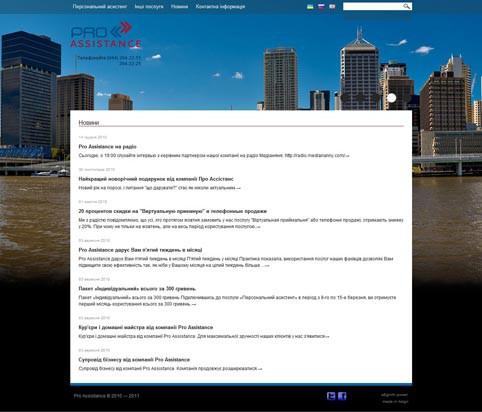 Web-site Pro Assistance #2