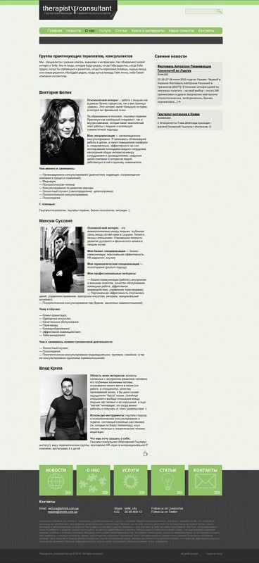 Website «Therapist & Consultant». Version 2.0 #1