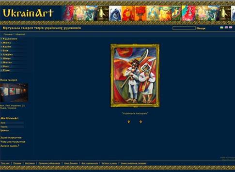 Интернет-магазин галереи «UkrainArt» #1