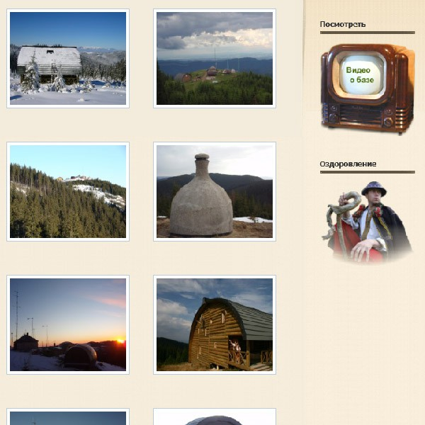 Сайт высокогорного отеля «Ковчег» #2