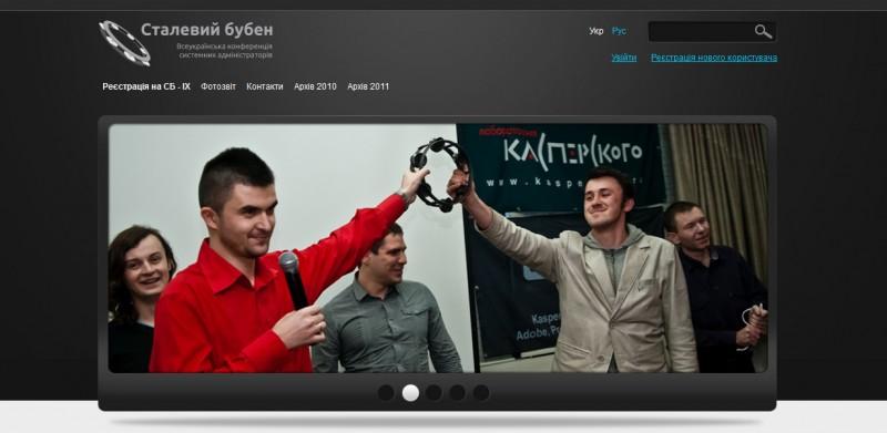 «Сталевий Бубен» - всеукраїнська конференція системних адміністраторів #3