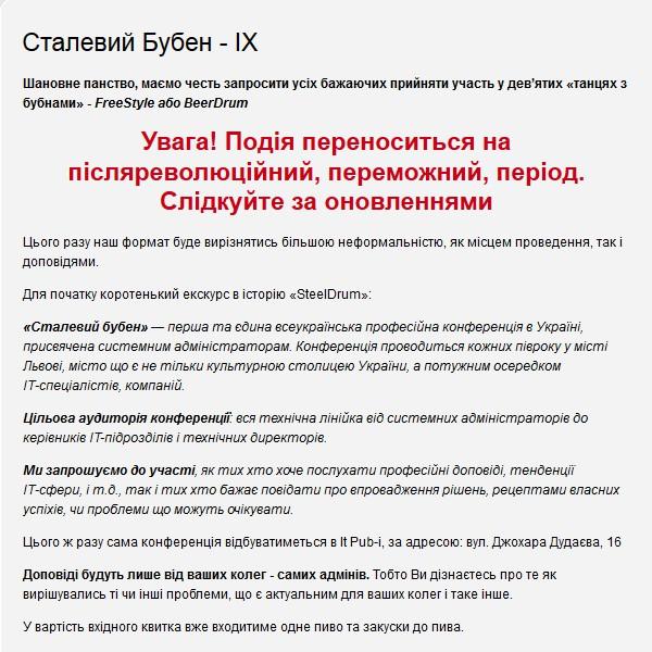 «Сталевий Бубен» - всеукраїнська конференція системних адміністраторів #4