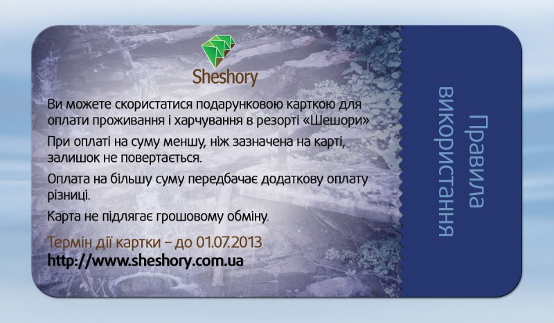 Подарочные карточки Sheshory #2