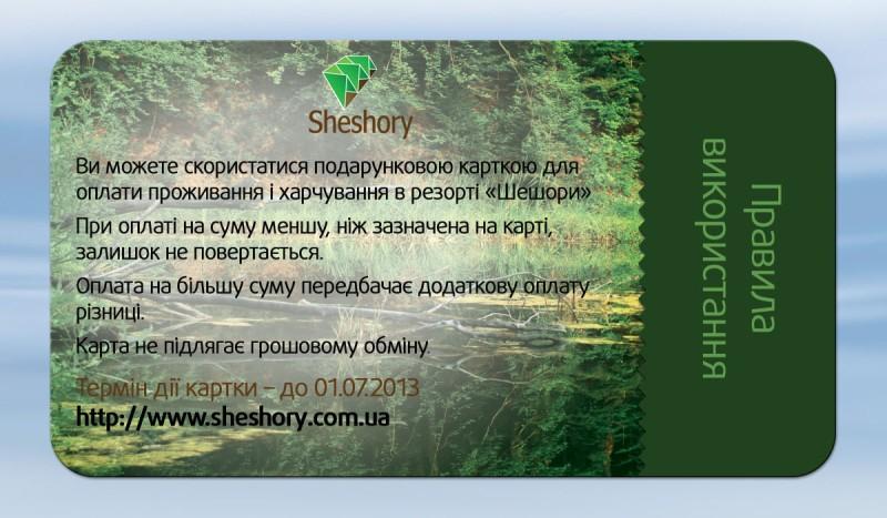 Подарочные карточки Sheshory #7