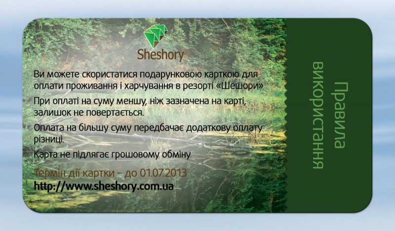 Подаруркові картки Sheshory #7