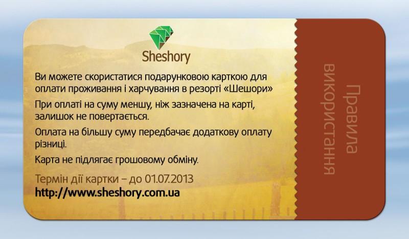 Подарочные карточки Sheshory #1