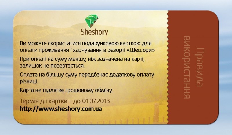 Подаруркові картки Sheshory #1
