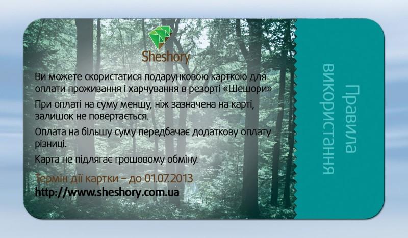 Подарочные карточки Sheshory #8