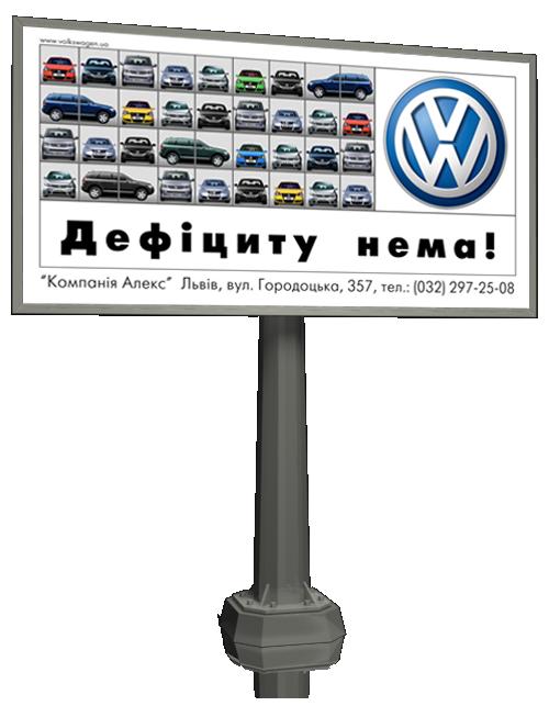 "POS матріали для ""Volkswagen"" (2006) #2"