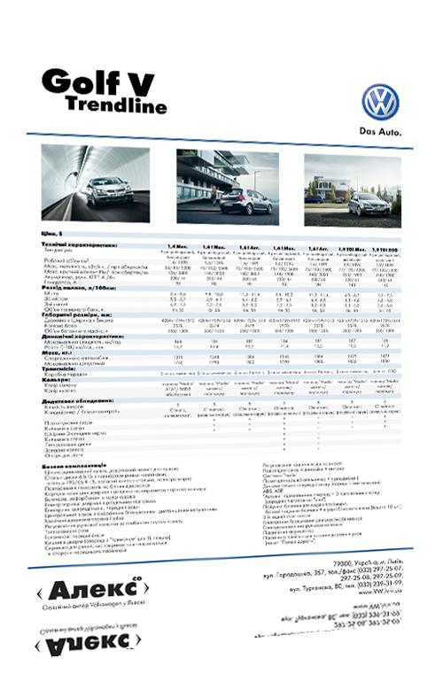 "POS матріали для ""Volkswagen"" (2007) #5"