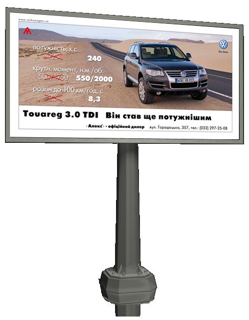 "POS матріали для ""Volkswagen"" (2008) #3"