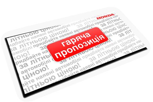 """POS матріали для """"Honda"""" (2008 - 2009) #2"""